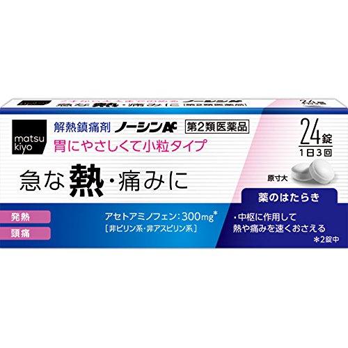 【第2類医薬品】アラクス ノーシンAC 24錠