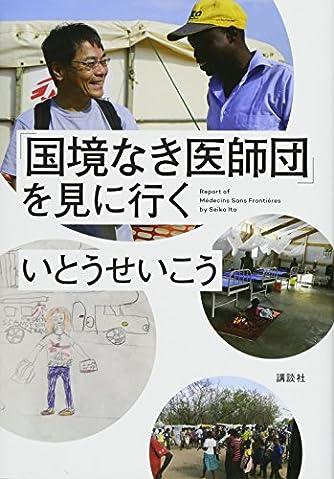 「国境なき医師団」を見に行く