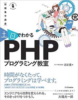 [吉谷 愛]の~短期集中講座~ 土日でわかる PHPプログラミング教室 環境づくりからWebアプリが動くまでの2日間コース