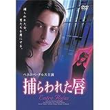 捕らわれた唇 LBX-226 [DVD]
