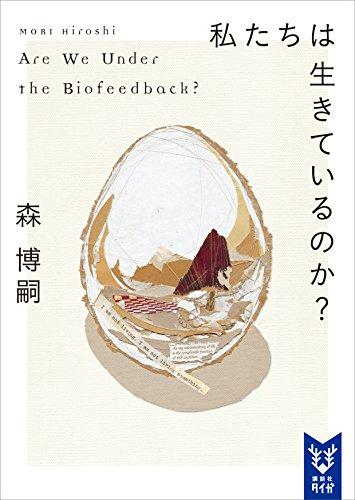 私たちは生きているのか? Are We Under the Biofeedback? Wシリーズ (講談社タイガ)