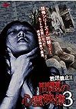 放送禁止!問題の心霊映像3[MGDS-397][DVD]