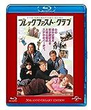 ブレックファスト・クラブ 30周年アニバーサリー・エディション ニュー・デジタル・リマスター版 [Blu-ray] 画像