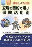税理士・FP必読!立場と目的で選ぶ保険活用術