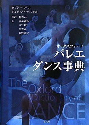 オックスフォード バレエダンス事典