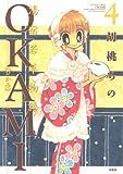 OKAMI(4) (アクションコミックス)