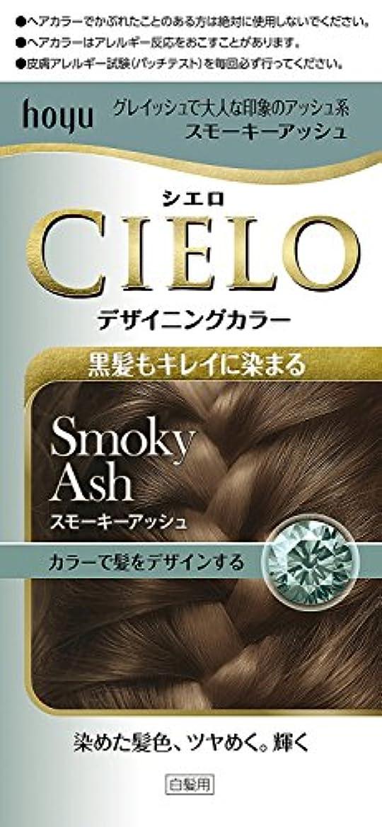 ホーユー シエロ デザイニングカラー (スモーキーアッシュ)×6個