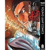 石影妖漫画譚 8 (ヤングジャンプコミックスDIGITAL)