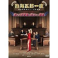 熱海五郎一座 新橋演舞場シリーズ第四弾 フルボディミステリー「消えた目撃者と悩ましい遺産」