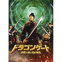 ドラゴンゲート 空飛ぶ剣と幻の秘宝 映画パンフレット