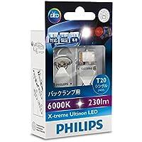 PHILIPS(フィリップス) バックランプ LED バルブ T20 (W21W) 6000K 230lm 12V 3W エクストリームアルティノン X-treme Ultinon 車検対応 3年保証 2個入り 12795X2