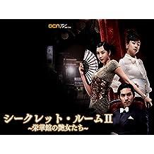 シークレット・ルームⅡ~栄華館の艶女たち~(字幕版)