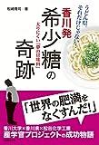 香川発 希少糖の奇跡