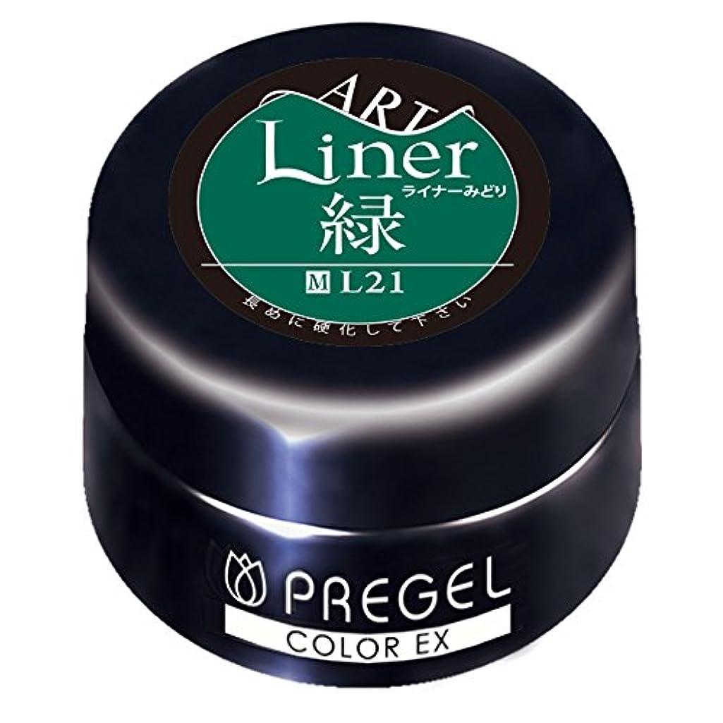 着替える日食袋PRE GEL カラーEX ライナー緑21 4g UV/LED対応