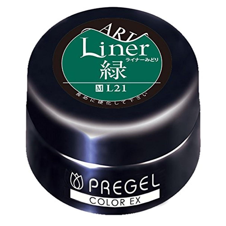 裁判所コミュニケーション聴くPRE GEL カラーEX ライナー緑21 4g UV/LED対応