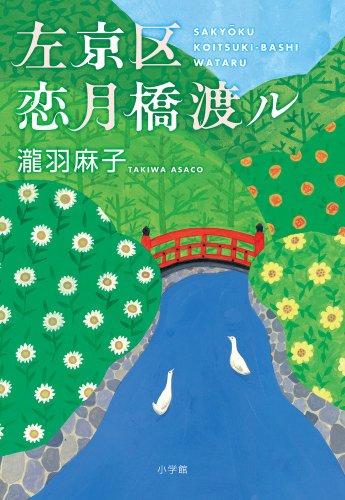 左京区恋月橋渡ルの詳細を見る