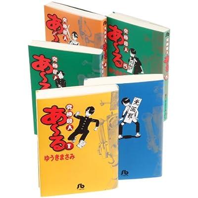究極超人あ~る 文庫版 コミック 全5巻完結セット (小学館文庫)