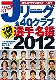 Jリーグ全40クラブ選手名鑑2012 (COSMIC MOOK)