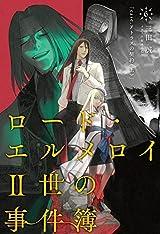 三田誠・Fateスピンオフ「ロード・エルメロイII世の事件簿」第6巻