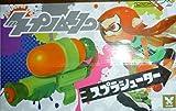 スプラトゥーン スプラシューター オレンジ 水鉄砲