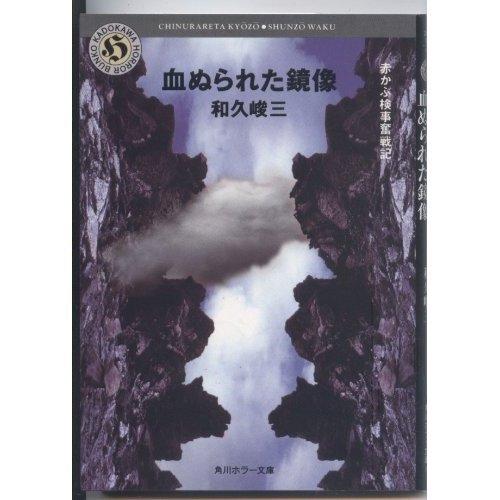 血ぬられた鏡像―赤かぶ検事奮戦記 (角川ホラー文庫)の詳細を見る