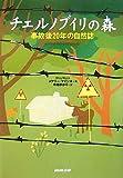 チェルノブイリの森—事故後20年の自然誌