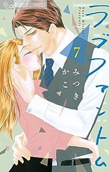 [みつきかこ]のラブファントム(7) (フラワーコミックスα)