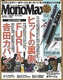 MonoMax(モノマックス) 2018年 11 月号