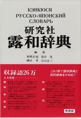 研究社露和辞典の詳細を見る