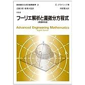 フーリエ解析と偏微分方程式 (技術者のための高等数学)