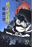 風の呪殺陣 (徳間文庫)