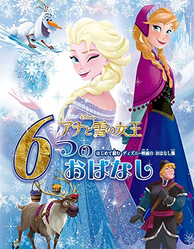 アナと雪の女王 6つのおはなし: はじめて読む ディズニー映...