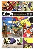 江豆町―ブリトビラロマンSF / 小田 扉 のシリーズ情報を見る
