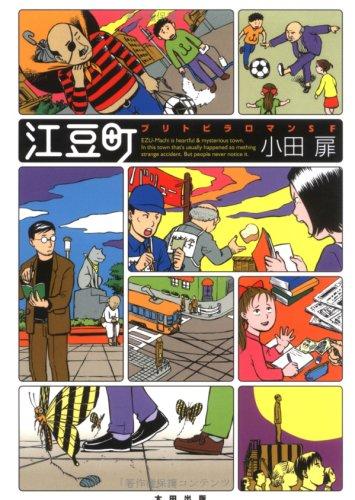 江豆町―ブリトビラロマンSF