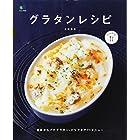 グラタンレシピ (ei cooking)