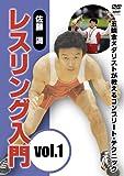 佐藤満 レスリング入門 vol.1[DVD]