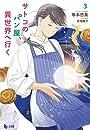 サトコのパン屋、異世界へ行く 3 (ヒーロー文庫)
