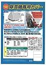 矢澤産業 除雪機専用カバー Mサイズ JS01 JS01