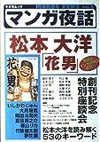 マンガ夜話 (Vol.1) (キネ旬ムック)