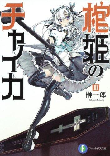 棺姫のチャイカIII (富士見ファンタジア文庫)の詳細を見る