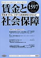 賃金と社会保障 2013年 11/10号 [雑誌]