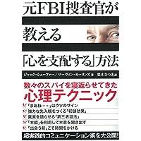 元FBI捜査官が教える「心を支配する」方法