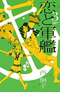 恋と軍艦 3巻 表紙画像
