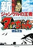 新ジャングルの王者ターちゃん 5 (集英社文庫―コミック版) (集英社文庫 と 20-16)