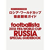 footballista 2018 FIFA WORLD CUP RUSSIA SPECIAL GUIDEBOOK (月刊フットボリスタ 2018年7月号増刊)