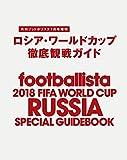 footballista 2018 FIFA WORLD CUP RUSSIA SPECIAL GUIDEBOOK (月刊フットボリスタ 2018年7月号増刊)