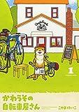かわうその自転車屋さん / こやまけいこ のシリーズ情報を見る