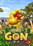 GON-ゴン- 3 [DVD]