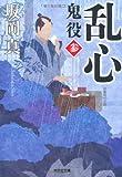 乱心―鬼役〈3〉 (光文社時代小説文庫)