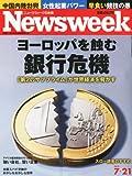 Newsweek (ニューズウィーク日本版) 2010年 7/21号 [雑誌]